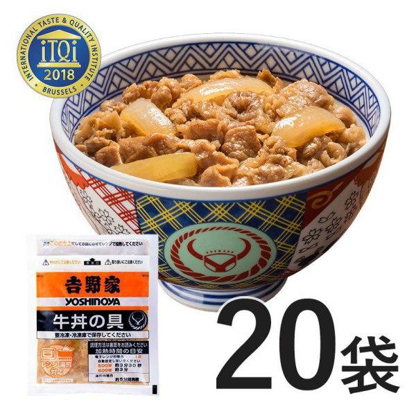 冷凍牛丼の具20袋セット(20袋)