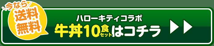 ハローキティコラボ牛丼10袋購入はコチラ